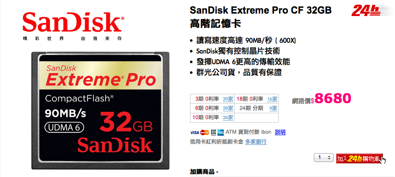 PChome SanDisk 32GB Extreme Pro CompactFlash Card