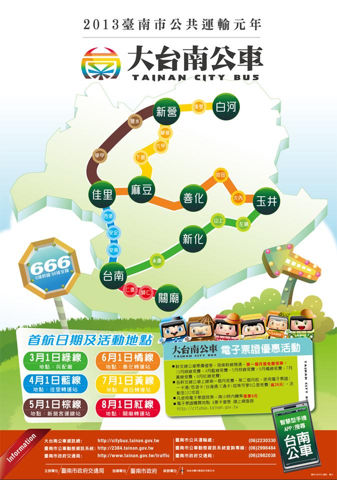 大臺南公車