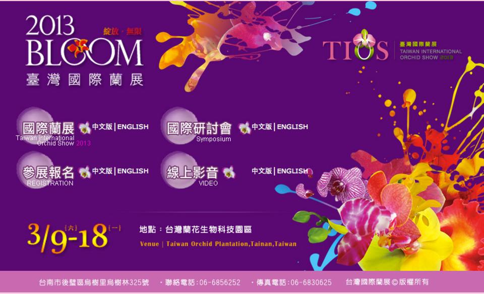 2013台灣國際蘭展