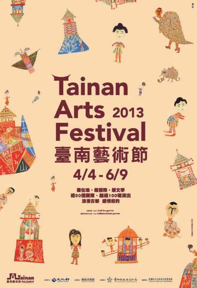 2013台南藝術節