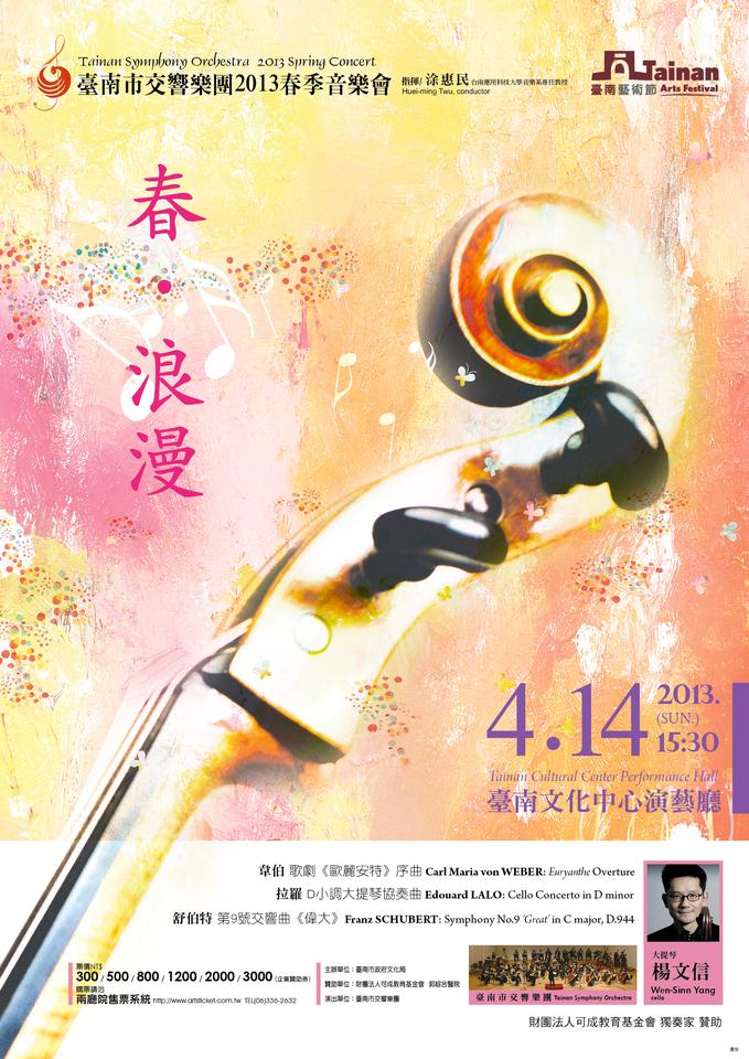 春節音樂會